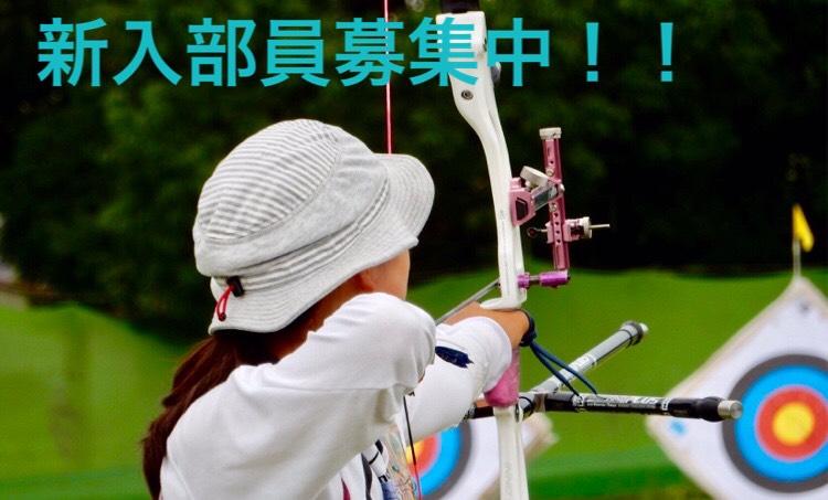 早稲田大学アーチェリー部